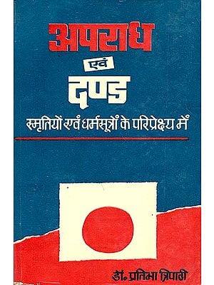अपराध एवं दण्ड: स्मृतियों एवं धर्मसूत्रों के परिप्रेक्ष्य में - Crime and Punishment in The Smrtis and Dharma Sutras (An Old and Rare Book)