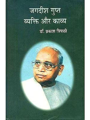 जगदीश गुप्त - व्यक्ति और काव्य: Jagadish Gupta - Personality and Poetry