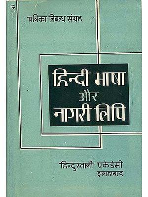 हिन्दी भाषा और नागरी लिपि: Hindi Language and Nagari Script (An Old and Rare Book)