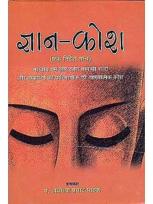 ज्ञान कोश: Jnana Kosha (Encyclopedia of Jnana)