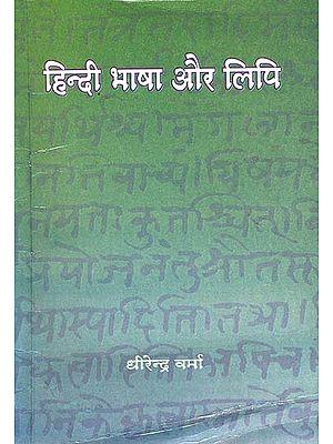 हिन्दी भाषा और लिपि: Hindi Language and Script
