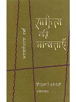 साहित्य की मान्यताएँ: Values of Literature (An Old and Rare Book)