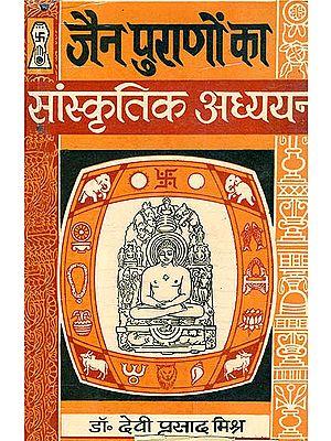 जैन पुराणों का सांस्कृतिक अध्ययन: A Cultural Study of Jain Purana (An Old and Rare Book)