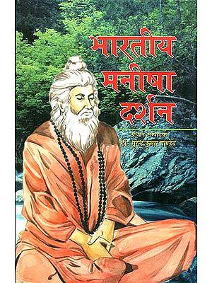 भारतीय मनीषा दर्शन: Essasys on Indian Philosophy