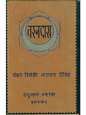 चरनदास: Charandas (An Old and Rare Book)