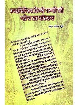 हस्तलिखित हिन्दी ग्रंथों की खोज का इतिहास - A History of The Search for Handwritter Hindi Manuscripts