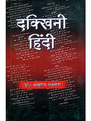 दक्खिनी हिंदी: Dakhini Hindi