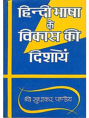 हिन्दी भाषा के विकास की दिशायें:  Development Direction of Hindi Language (An Old and Rare Book)