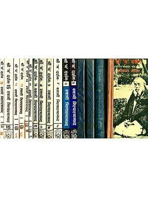 श्री 'म' दर्शन (भारतीय संस्कृति और साधन) - Shri 'M' Darshan in  16 Volumes (An Old and Rare Book)