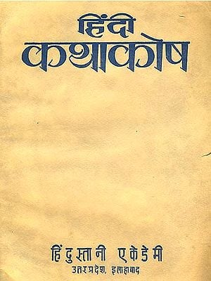 हिन्दी कथाकोष: Hindi Katha Kosha (An Old and Rare Book)