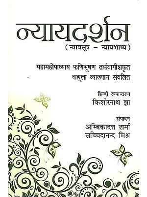 न्यायदर्शन: Nyaya Darshana