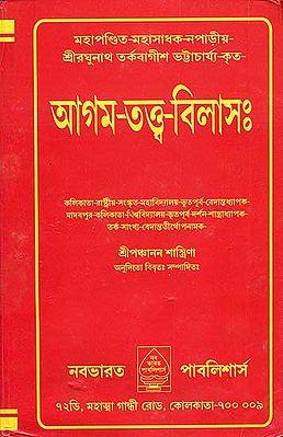 আগম তত্ত্ব বিলাস: Agama Tattva Vilasa