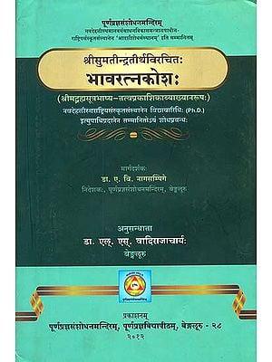 भावरत्नकोश: Bhavaratna Kosa