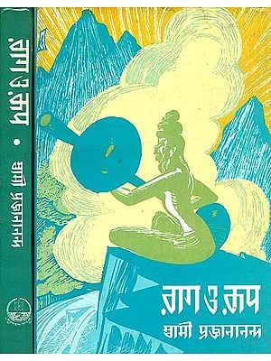 রাগ ও রূপ: Raag O Rupa With Notations  - Set of 2 Volumes in Bengali (An Old and Rare Book)