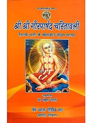 श्री श्री गौरपार्षद चरितावली: Life of Followers of Chaitanya Mahaprabhu