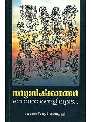 സർഗവിഷ്കരങ്ങൾ  ദാസവതരങ്ങളിളുടെ: Sargavishkarangal Dasavathara Ngalilude (Malayalam)
