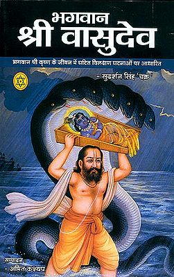 भगवान श्री वासुदेव Bhagawan Shri Vasudev