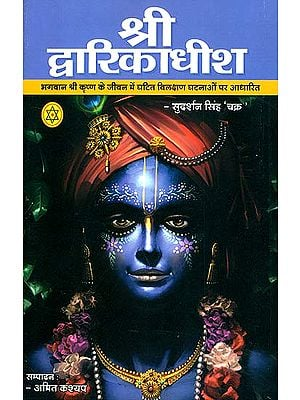 श्री द्वारकाधीश: Shri Dwarkadhish