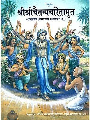 श्री श्री चैतन्य चरितामृत - आदिलीला: Shri Chaitanya Charitamrit
