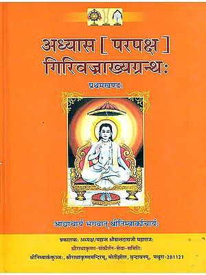 अध्यास [परपक्ष] गिरिवज्राख्यग्रन्थ - Adhyasa (Parpaksha) by Shri Nimbarka