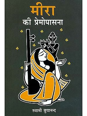 मीरा की प्रेमोपासना: Mirabai's Devotion of Love