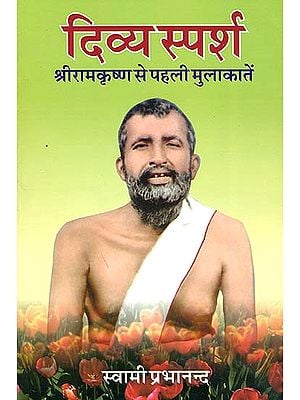 दिव्य स्पर्श: Divine Touch - The First Meeting of Sri Ramakrishna