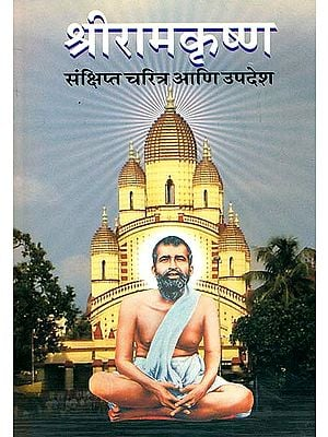 श्री रामकृष्ण: Shri Ramakrishna - His Character and Teaching (Marathi)