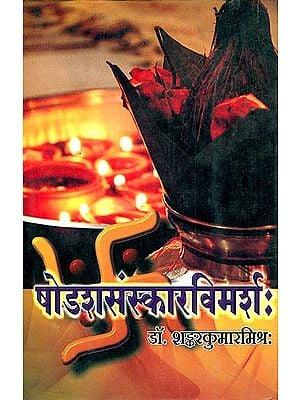 षोडशसंस्कारविमर्श: Sixteen Samskaras