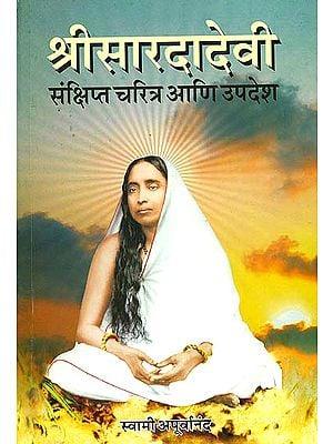 श्री सारदा देवी: Shri Sharada  Devi - Her Character and Teaching (Marathi)