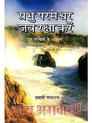 प्रभु परमेश्वर जब रक्षा करें: A Sannyasi's Experience