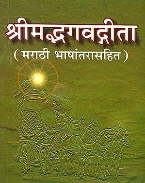 श्रीमदभगवदगीता: Shrimad Bhagavad Gita (Marathi)