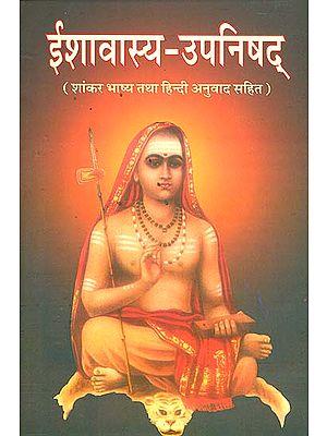 ईशावास्य उपनिषद्: Ishavasya Upanishad with Shankar Bhashya