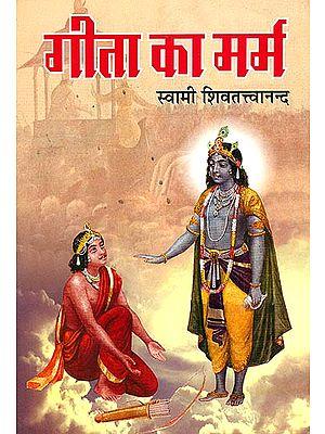गीता का मर्म: The Essence of Gita