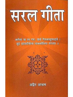 सरल गीता: Gita in Simple Hindi
