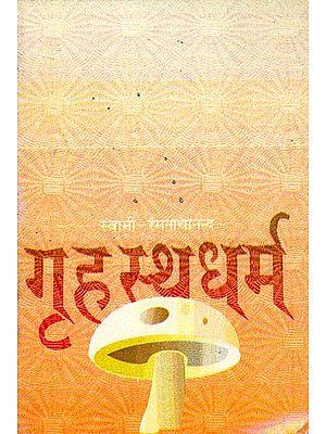 गृहस्थधर्म: Householder's Dharma