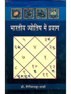 भारतीय ज्योतिष में प्रयाग: Prayag in Indian Astrology