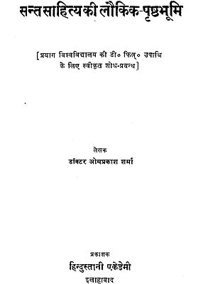 सन्त साहित्य की लौकिक पृष्ठभूमि: Worldly Background of Saintly Literature (An Old and Rare Book)