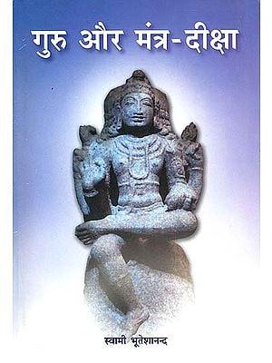 गुरु और मन्त्र दीक्षा: Guru and Mantra Diksha