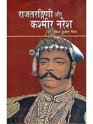 राजतरंगिणी और कश्मीर नरेश: Rajatarangini and the Kings of Kashmir