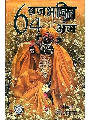 ६४ ब्रजभक्ति अंग: 64 Parts of Vraja Bhakti