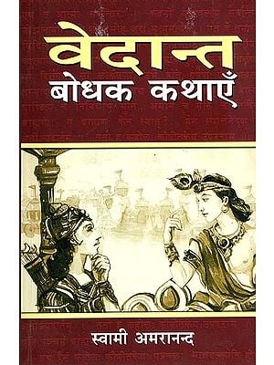 वेदान्त बोधक कथाएँ: Stories from Vedanta