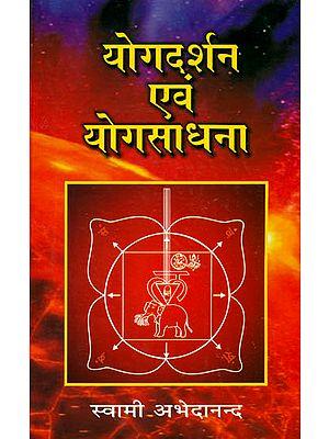 योगदर्शन एवं योगसाधना: Yoga Darshana and Yoga Sadhana