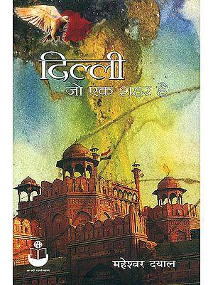 दिल्ली जो एक शहर है The City That is Delhi