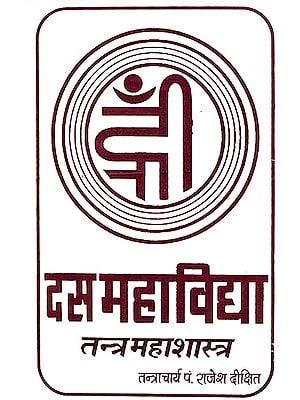 दस महाविद्या-तन्त्र महाशास्त्र Ten Mahavidyas - Tantra Mahashastra