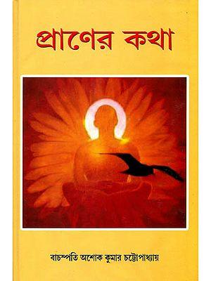 প্রানের কথা: Praner Katha (Bengali)