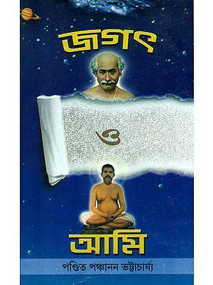 জগত ও আমি: Jagat O Ami (Bengali)
