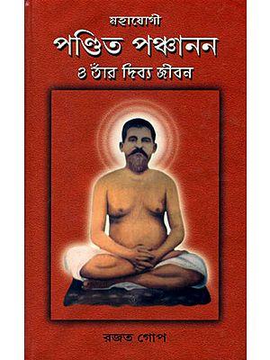 মহাযোগী পণ্ডিত পঞ্চানন ও তাঁর দিবয জিবন: Mahayogi Pandita Panchanan 'O' Tnar Divya Jivana (Bengali)