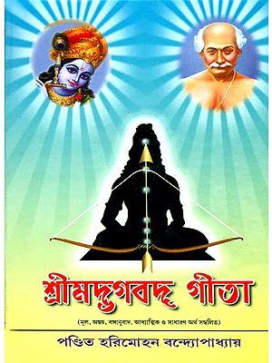 শ্রীম্দ্ভগবদ গীতা: Srimad Bhagavad Gita (Bengali)