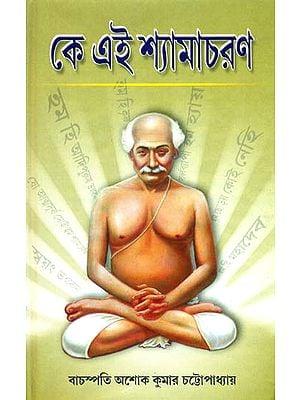 কে এই শ্যামাচরণ: Who is This Shama Charan? (Bengali)