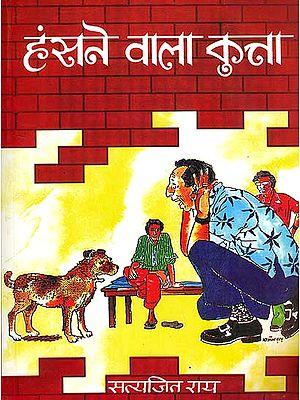 हँसने वाला कुत्ता: Collection of Short Stories